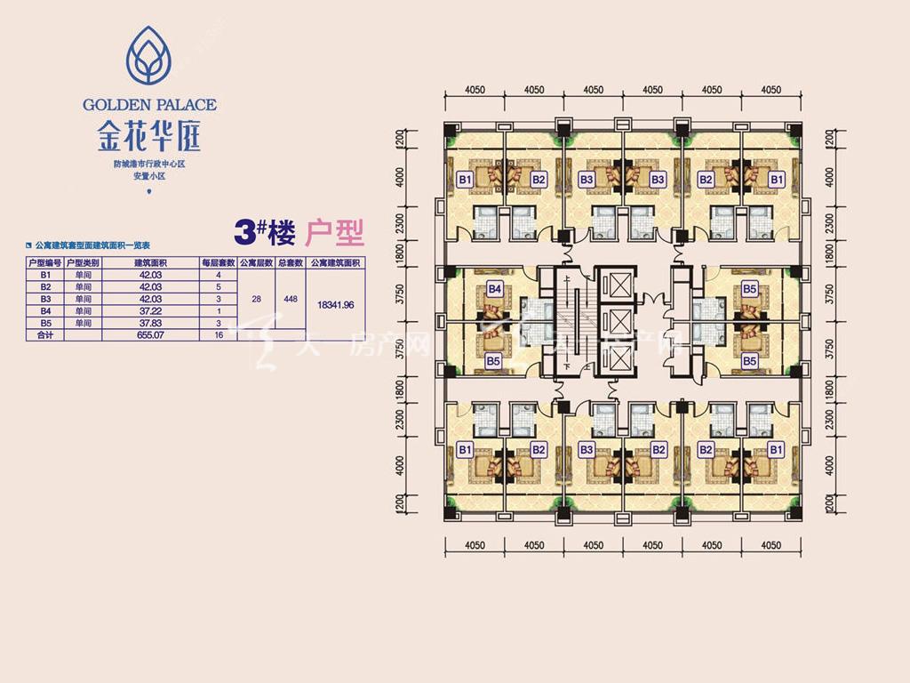 金花华庭 3号楼楼层平面图1房1厅1卫1厨1阳台建筑面积37㎡-42