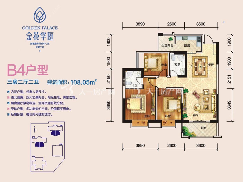 金花华庭 1、3号楼B4户型3房2厅3卫1厨2阳台