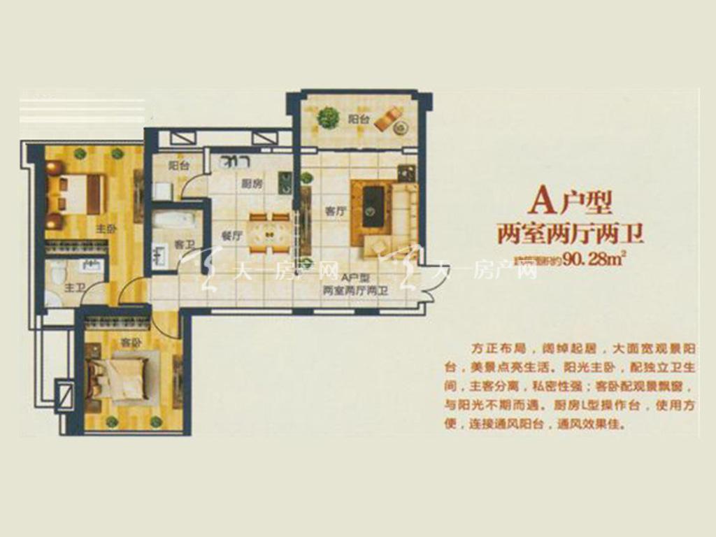 正茂顶秀港湾 6号楼A户型2室2厅2卫 建筑面积90.28㎡