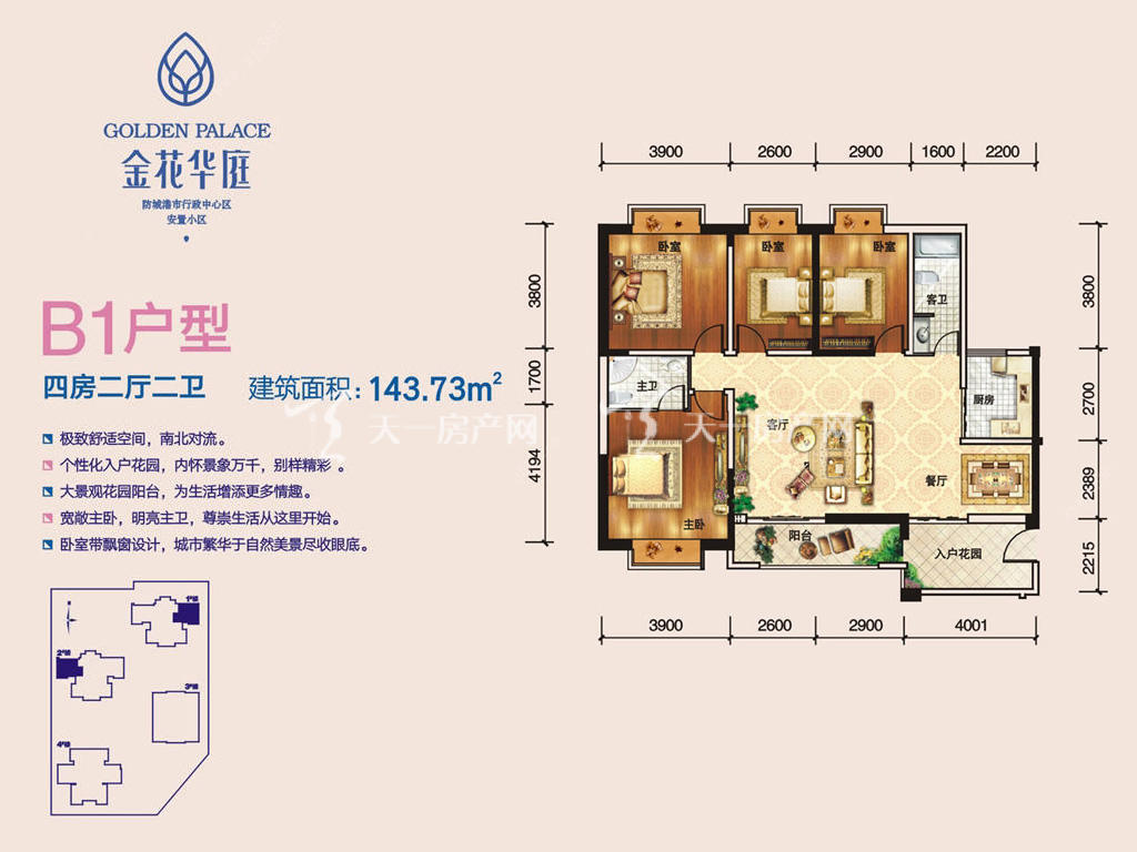 金花华庭 1、3号楼B1户型4房2厅2卫2厨2阳台建筑面积143.7
