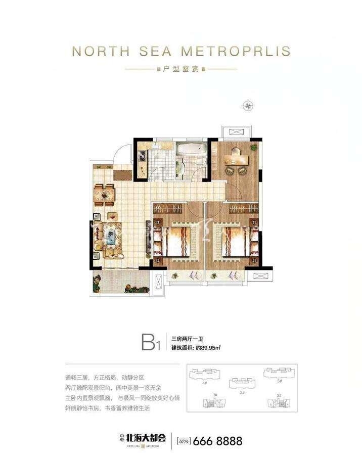 中电北海大都会B1户型 三房两厅一卫一厨 建筑面积:约89.95㎡