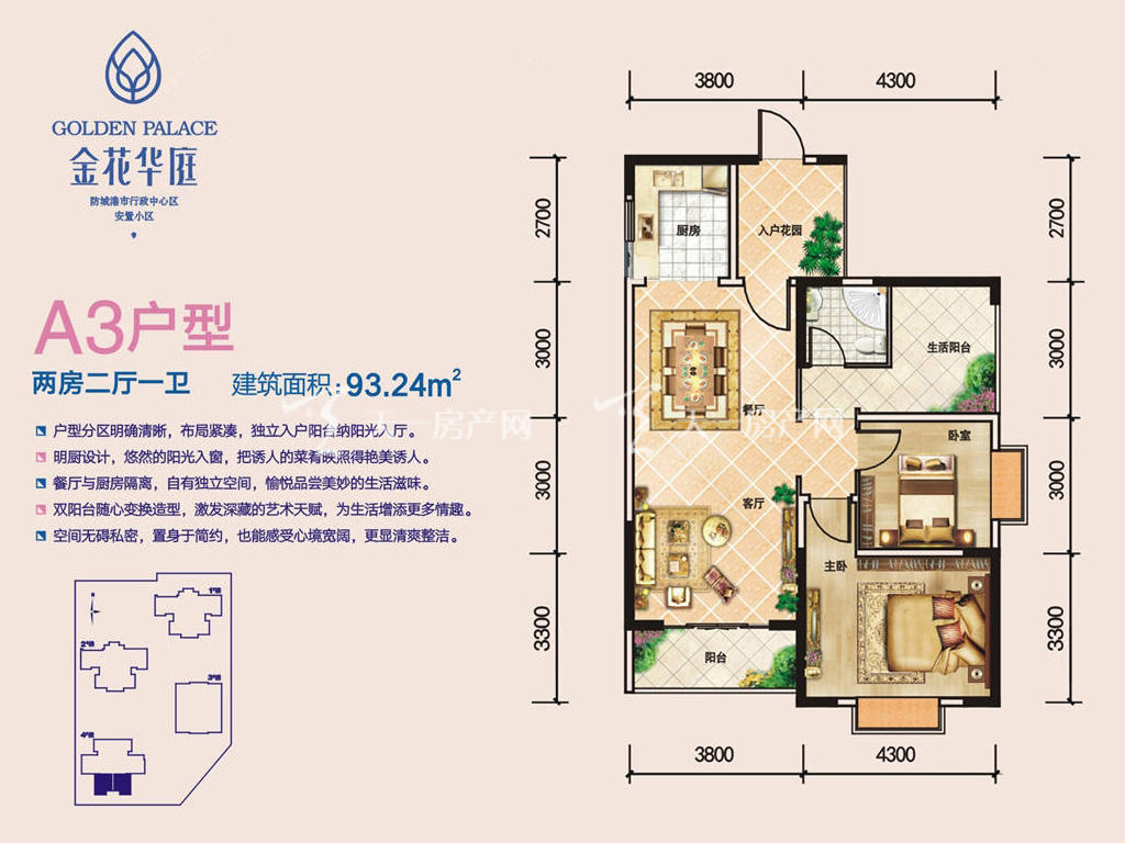 金花华庭 4号楼A3户型2房2厅1卫1厨2阳台建筑面积93.24㎡