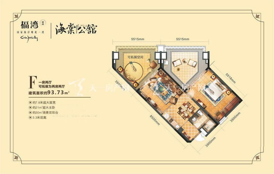 东和福湾B4户型1室2厅1厨1卫93.73㎡.jpg