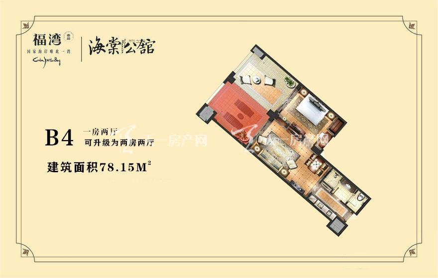 东和福湾B4户型1室2厅1厨1卫78.15㎡.jpg