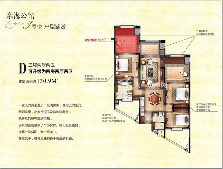 东和福湾D户型4房2厅建筑面积130㎡.jpg
