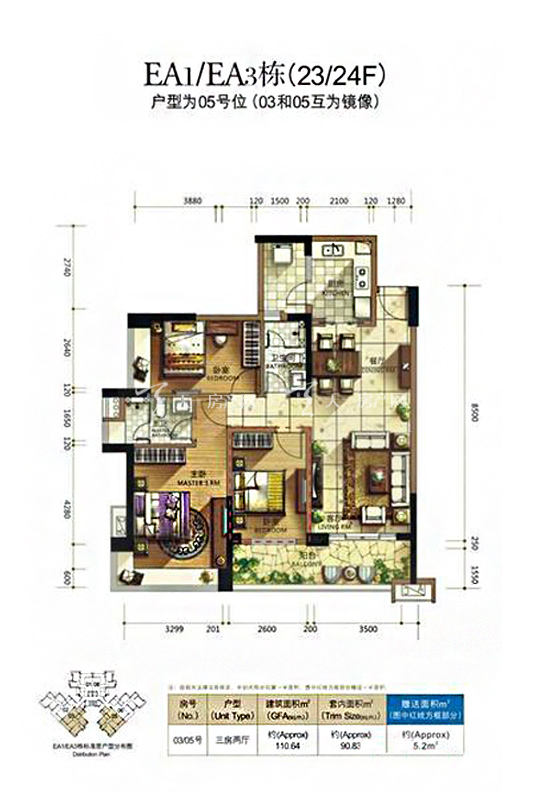 雅居乐清水湾EA1-EA3洋房户型3房2厅1厨2卫-110.64㎡.jpg