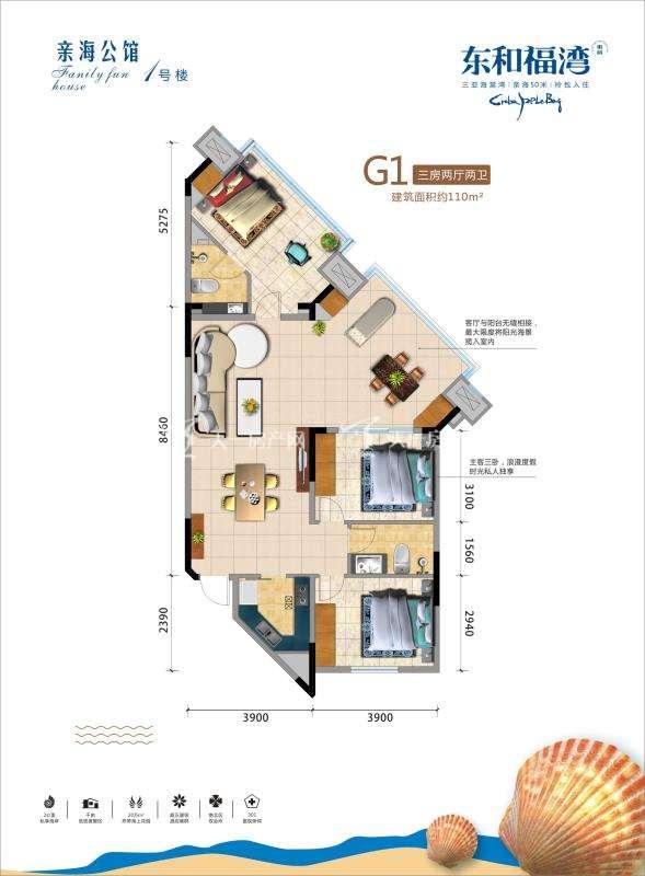 东和福湾G1户型三房两厅两卫建筑面积109平米.jpg
