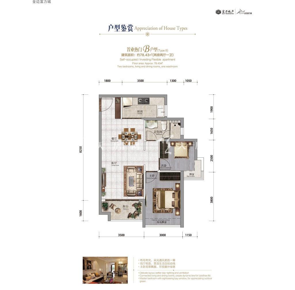 金邊富力城B戶型2室2廳1衛1廚建筑面積78.43㎡.jpg