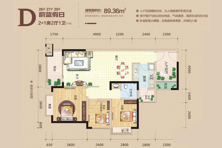 龙光阳光海岸26#27#28#户型3室2厅1卫1厨89.36㎡.jpg