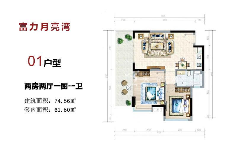 富力月亮湾01户型2房2厅1厨1卫74.56㎡.jpg