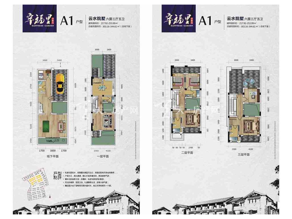 丽江幸福里6室3厅-A1户型-建筑面积-254㎡.jpg
