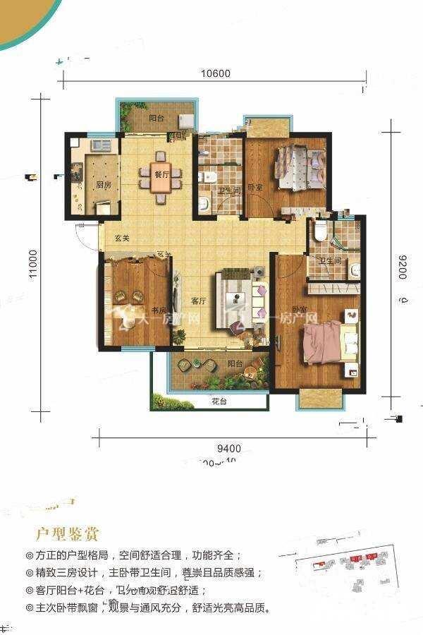 尚居湖岸B户型居室:3室2厅2卫1厨建筑面积:97.72㎡(2).jpg