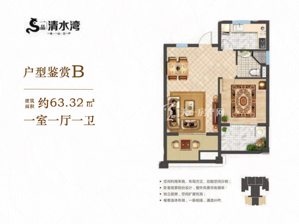 一品清水湾B户型一房一厅63.32㎡.jpg