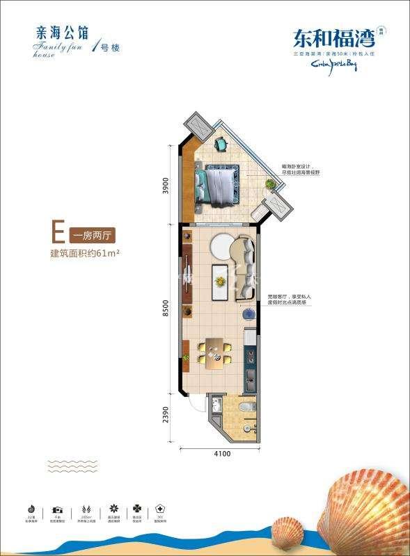 东和福湾E户型一房两厅建筑面积61平米.jpg