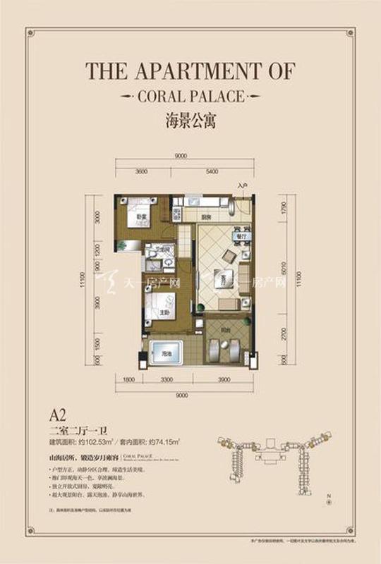 碧桂园珊瑚宫殿海景公寓A2-2房2厅0厨1卫-102.53㎡.jpg