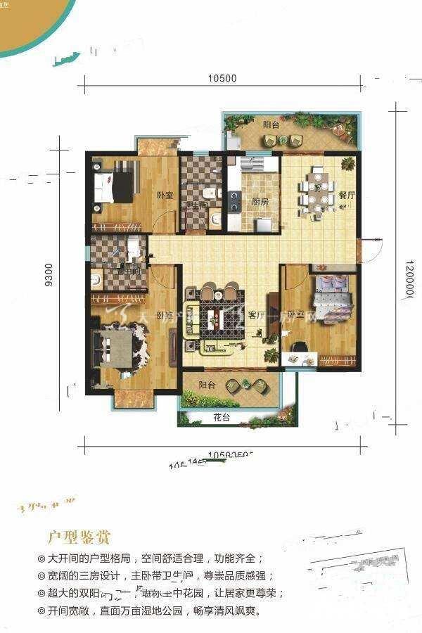 尚居湖岸D户型居室:3室2厅2卫1厨建筑面积:115.74㎡.jpg