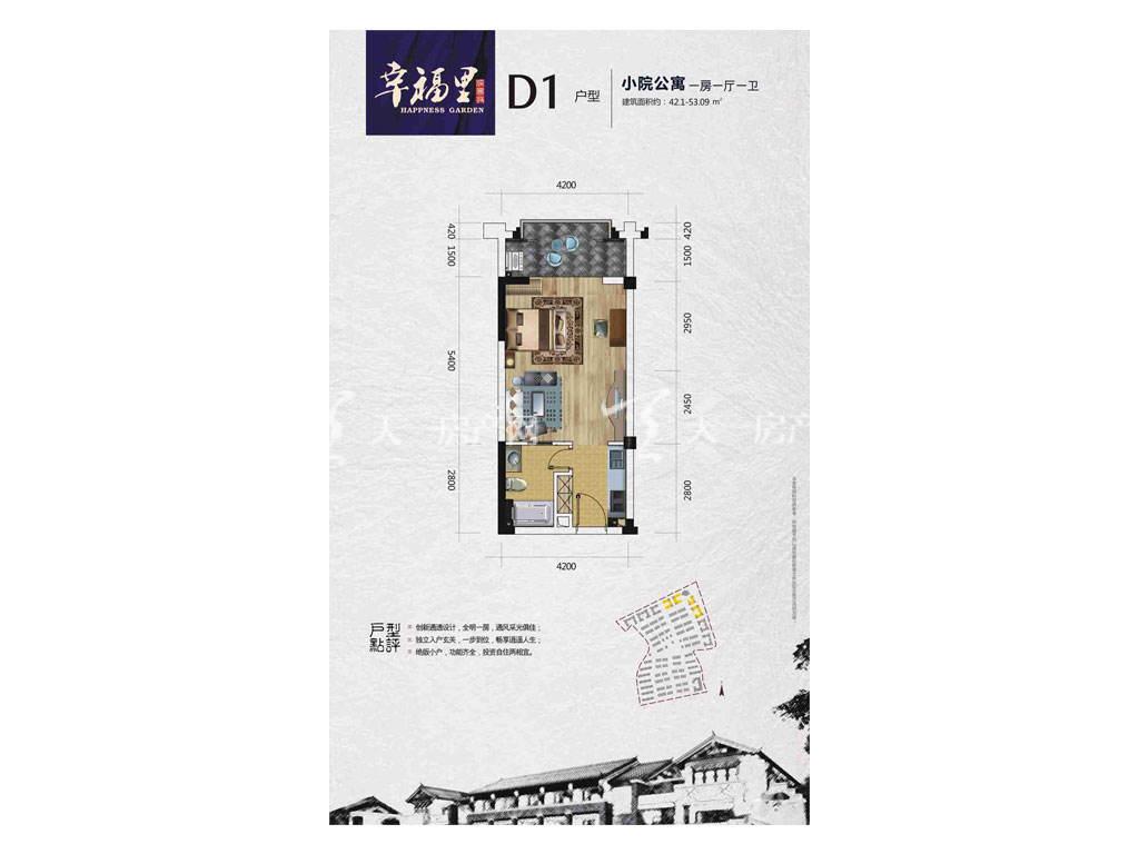 丽江幸福里1室1厅-D1户型-建筑面积-53㎡.jpg