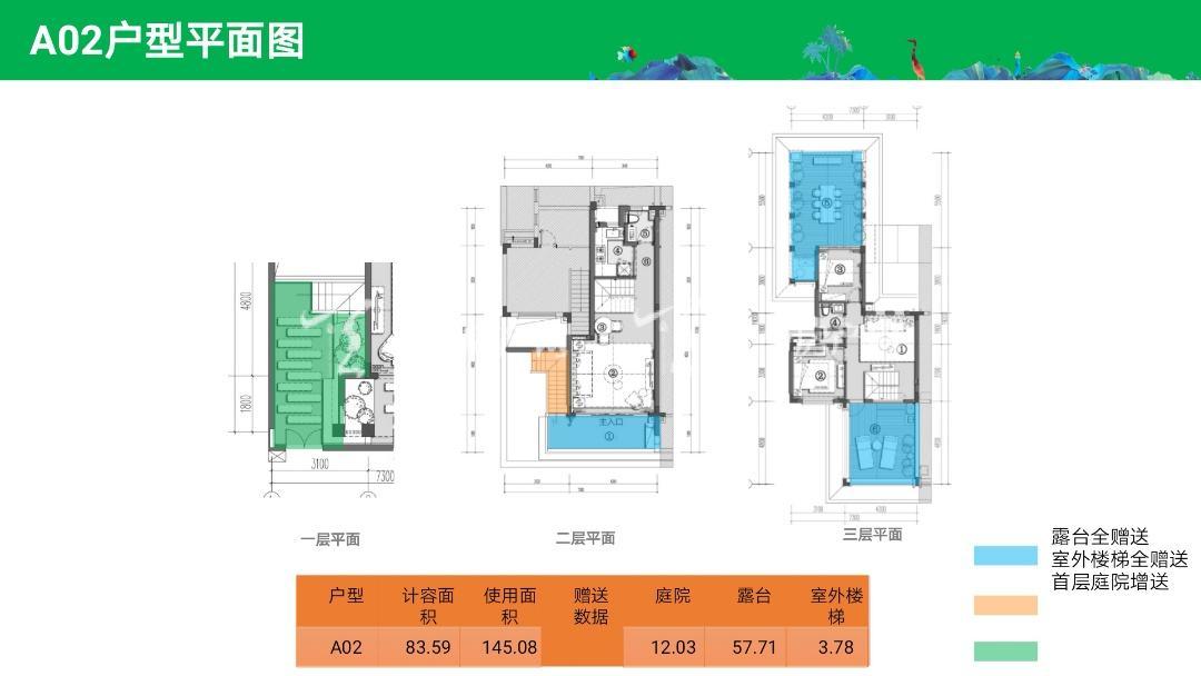 海南臻园两房两厅两卫建筑面积:83㎡.jpg