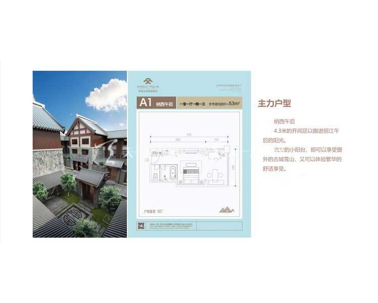 丽江和悦华美达广场酒店纳西午后-A1居室:1室1厅1卫1厨建筑面积:53.jpg