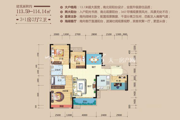 龙光阳光海岸二期四组团B户型4室2厅2卫1厨115.00㎡.jpg
