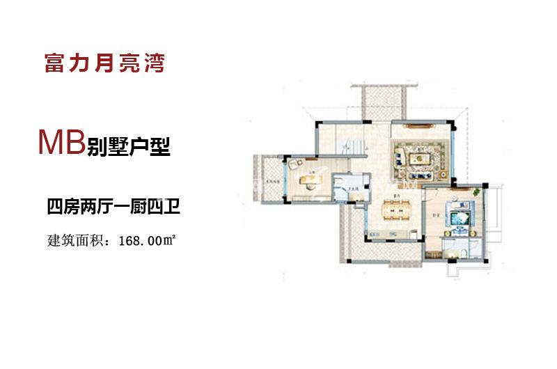 富力月亮湾MB别墅首层户型4房2厅1厨4卫168.00㎡.jpg