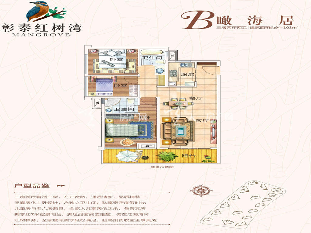 彰泰红树湾B瞰海居3室2厅2卫建筑面积约94㎡.jpg