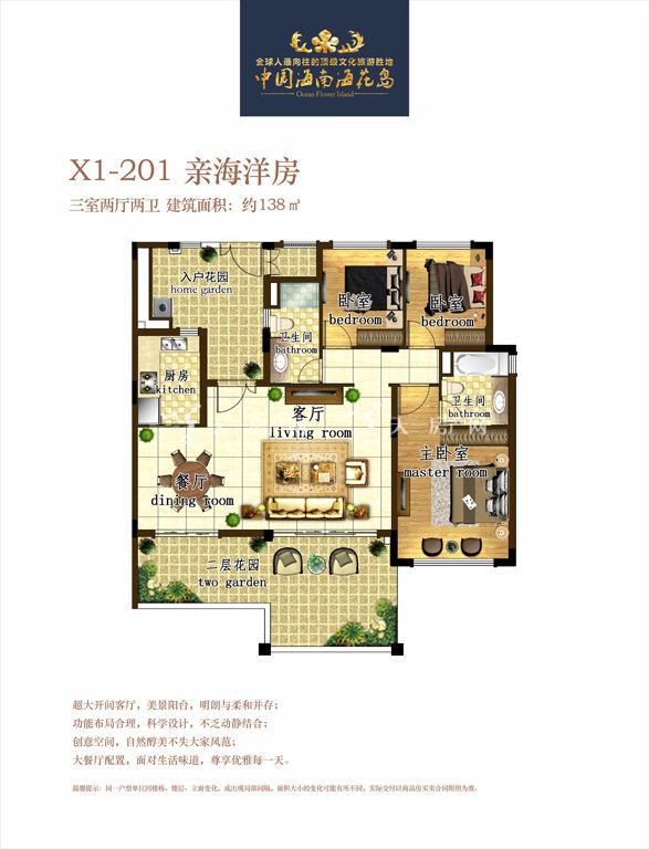 恒大海花岛X1-201.jpg