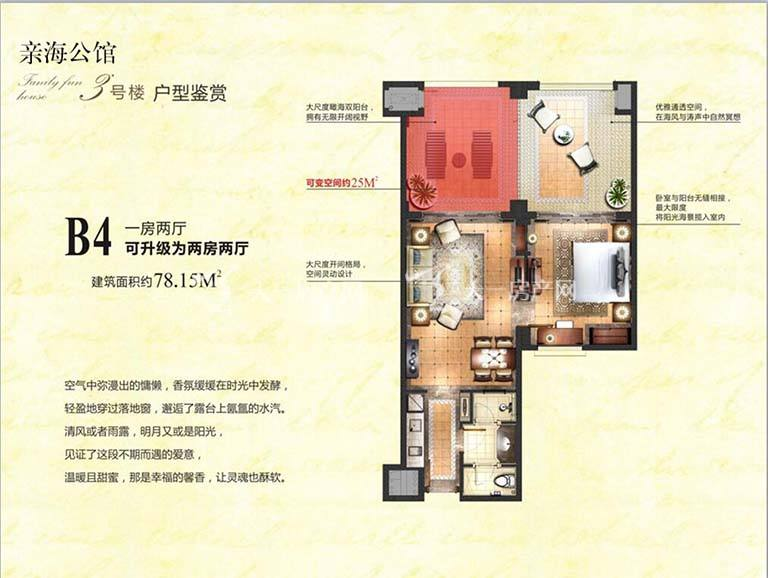 东和福湾B4户型1房2厅建筑面积78平㎡.jpg