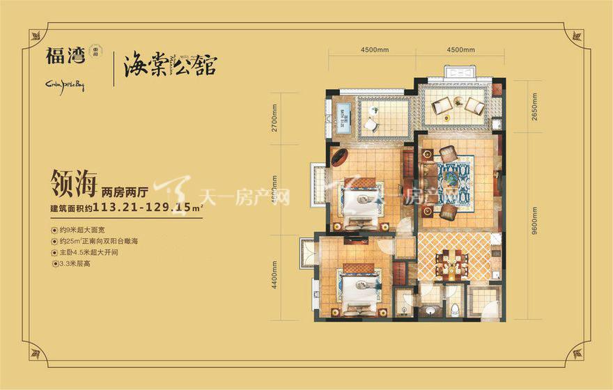 东和福湾领海户型2室2厅1厨1卫113.21㎡.jpg