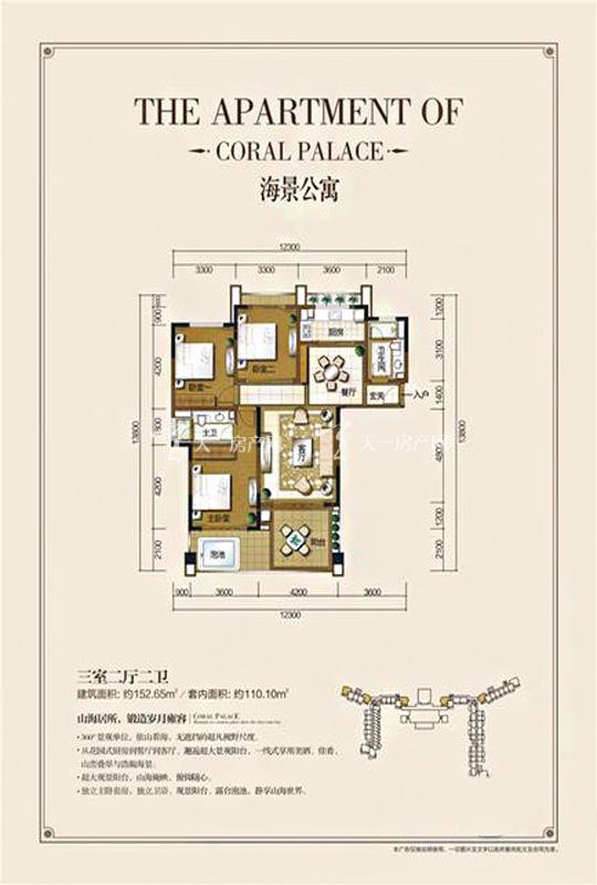 碧桂園珊瑚宮殿海景公寓A1-3房2廳0廚2衛-152.65㎡.jpg
