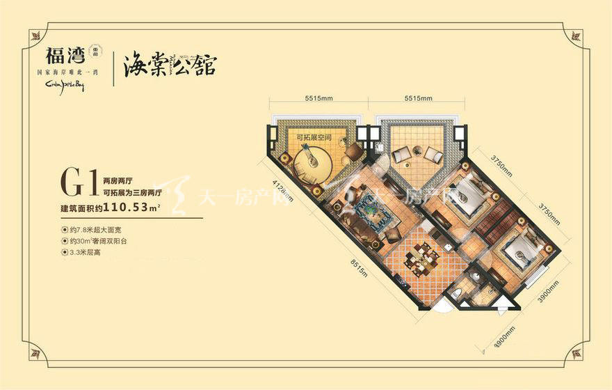 东和福湾G1户型2室2厅1厨1卫110.53㎡.jpg