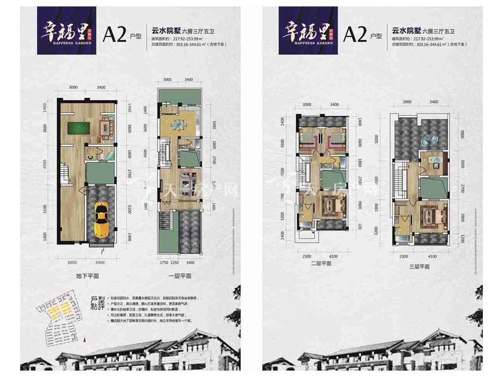 丽江幸福里6室3厅-A2户型-建筑面积-254㎡.jpg