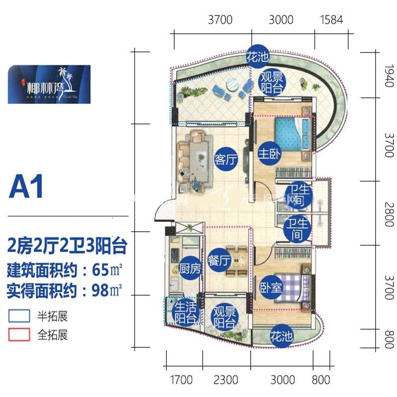 清凤椰林湾在售A1户型2房2厅1厨2卫建筑面积65㎡.jpg