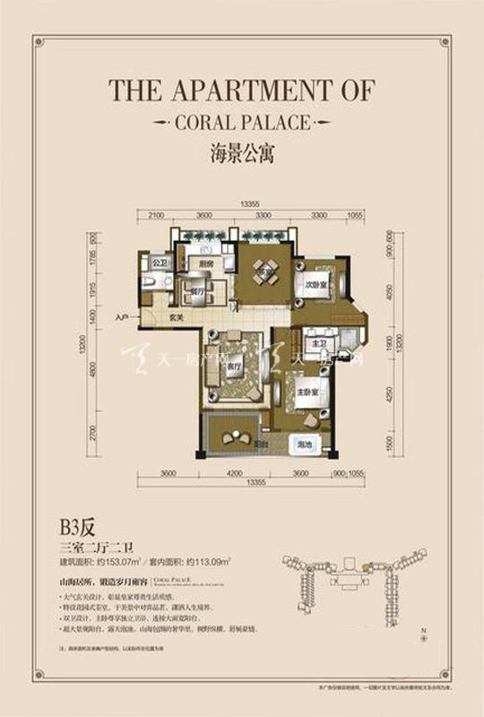 碧桂園珊瑚宮殿海景公寓B3-3房3廳0廚2衛-153.07㎡.jpg