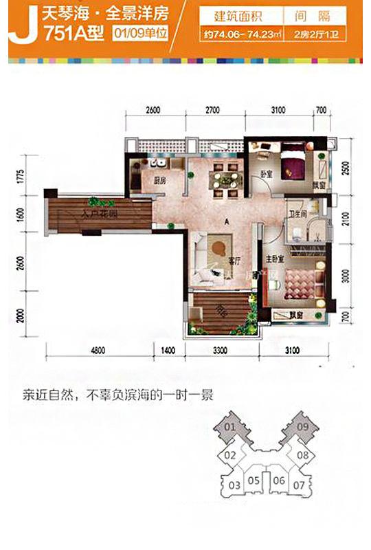 碧桂园珊瑚宫殿天琴海J751A-2房2厅1厨1卫-74.06㎡.jpg