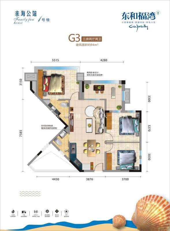 东和福湾G3户型三房两厅两卫建筑面积93平米.jpg