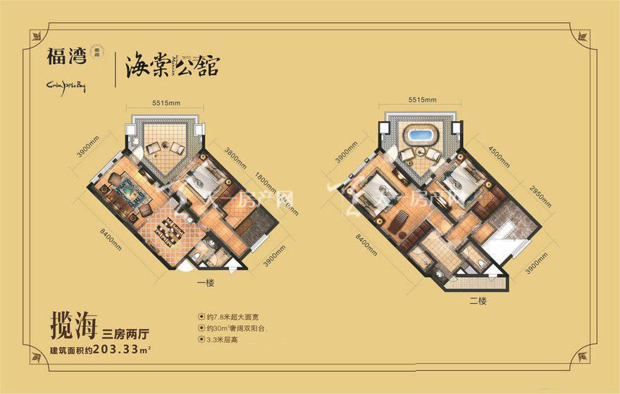 东和福湾揽海户型3室2厅1厨2卫203.33㎡.jpg