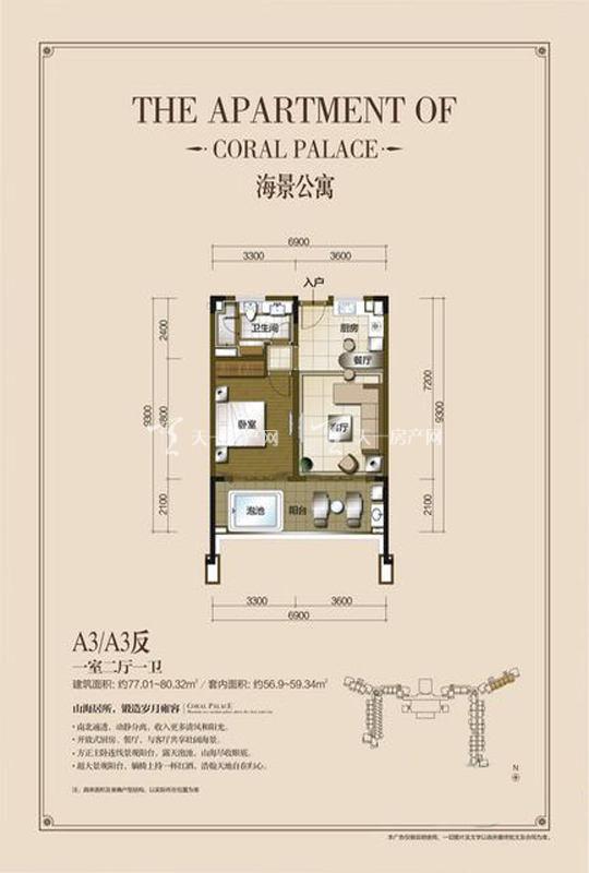 碧桂园珊瑚宫殿海景公寓A3-1房2厅0厨1卫-80.32㎡.jpg