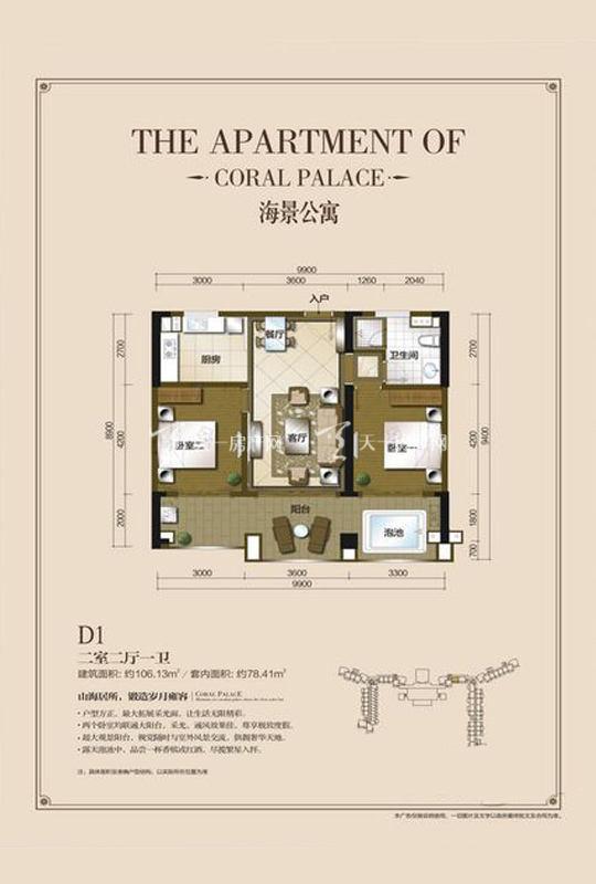 碧桂园珊瑚宫殿海景公寓D1-2房2厅0厨1卫-106.13㎡.jpg