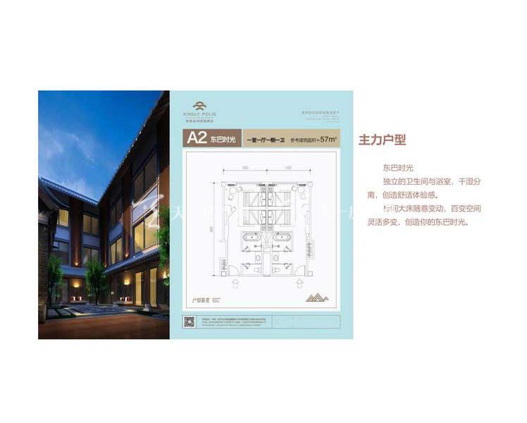 丽江和悦华美达广场酒店东巴时光A2居室:1室1厅1卫1厨建筑面积:57.jpg