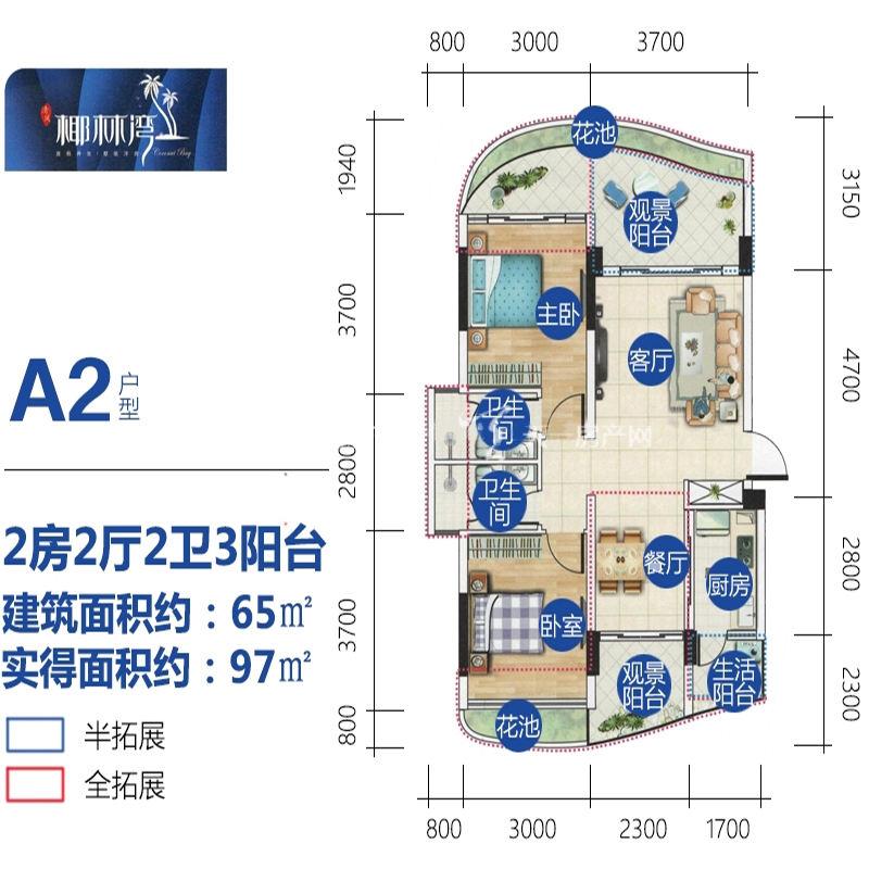 清凤椰林湾在售A2户型2房2厅1厨2卫建筑面积65㎡.jpg