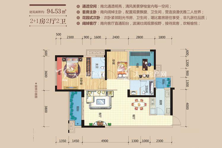 龙光阳光海岸二期四组团户型3室2厅2卫1厨94.53㎡.jpg