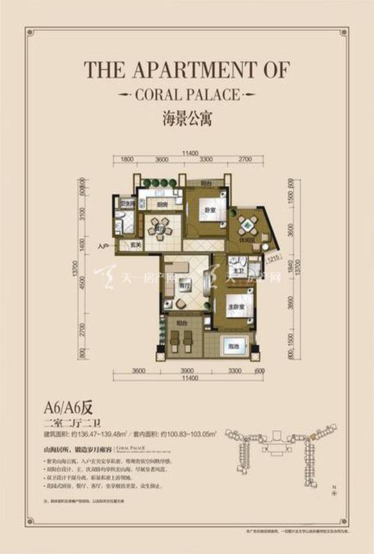 碧桂园珊瑚宫殿海景公寓A6-2房2厅0厨2卫-136.47㎡.jpg